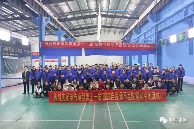 热烈庆祝申浩模型第十一届冬季运动会圆满成功!