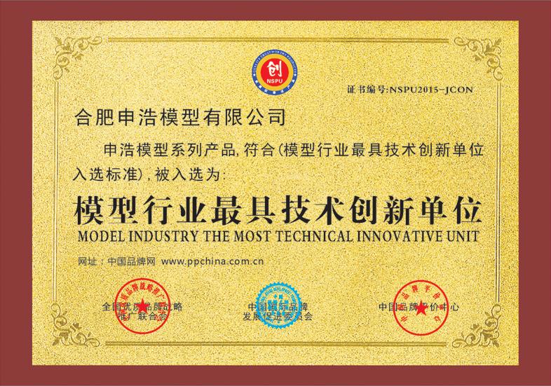 模型行业技术最具创新单
