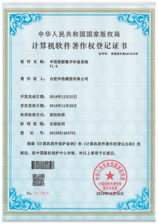 申浩计算机软件著作权登